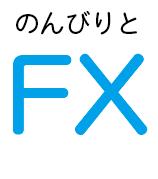 のんびりとFX